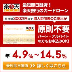 楽天銀行カードローン即日融資