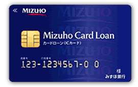 みずほ銀行カードローン審査