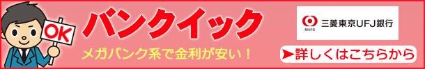 バンクイック審査甘い