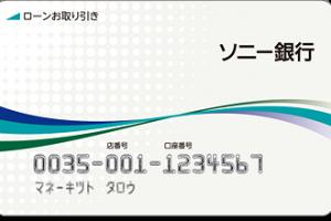 sony_bank