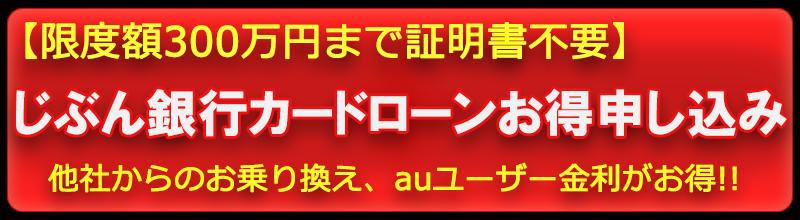 jibunnginkou (1)