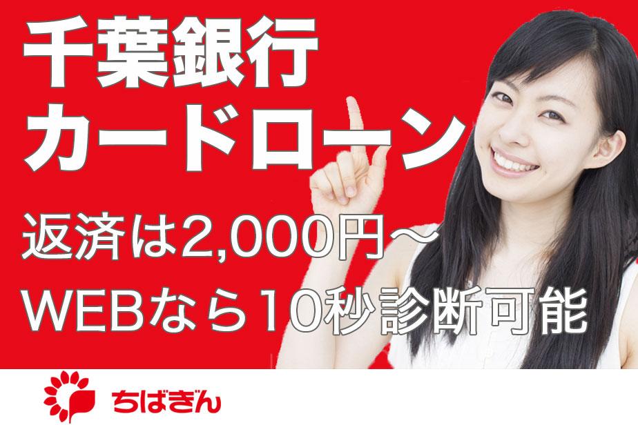 千葉銀行カードローン審査基準厳しい?【2ch口コミの真相は?】