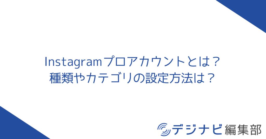 Instagramプロアカウントとは?種類やカテゴリの設定方法は?